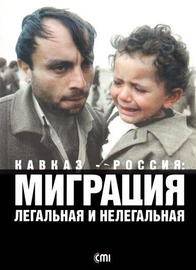 2004_Kavkaz-Rossia-migracia_1