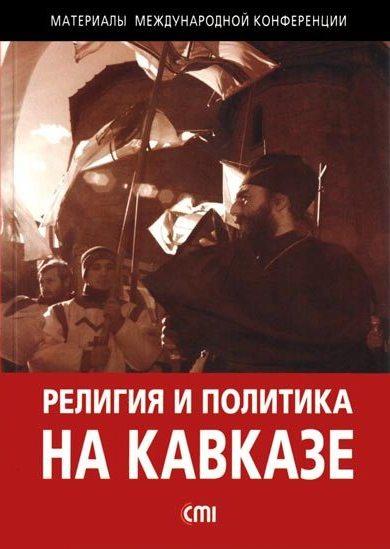 2004_Religia-i-politika_1