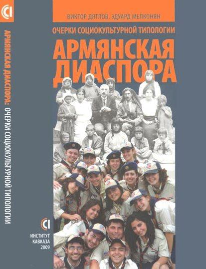 Armenian-Diaspora