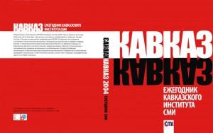 Caucasus-Yearbook-2004