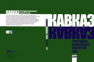 Caucasus-Yearbook-2005