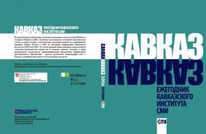 Caucasus-Yearbook-2006
