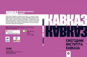 Caucasus-Yearbook-2007