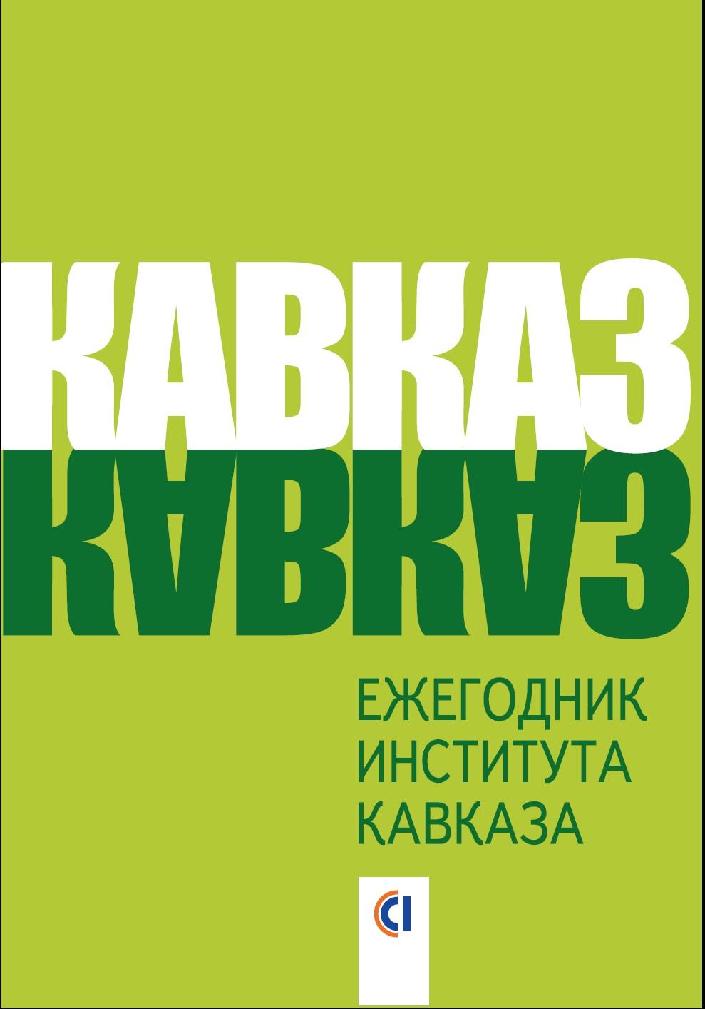 Caucasus_2014_title
