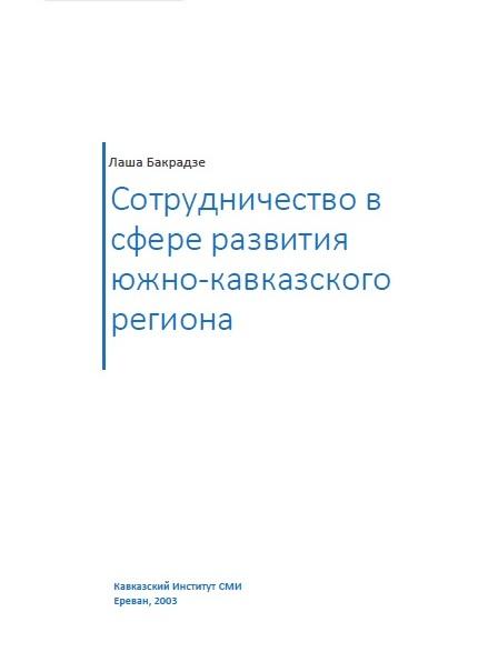 Coopin SC_rus_2014-10-29 17.32.57