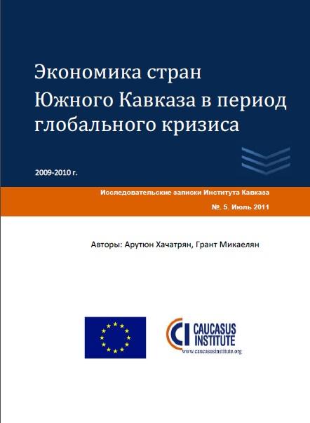Economy_2011