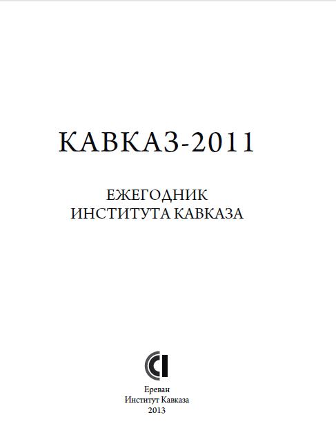 Caucasus_2013_title