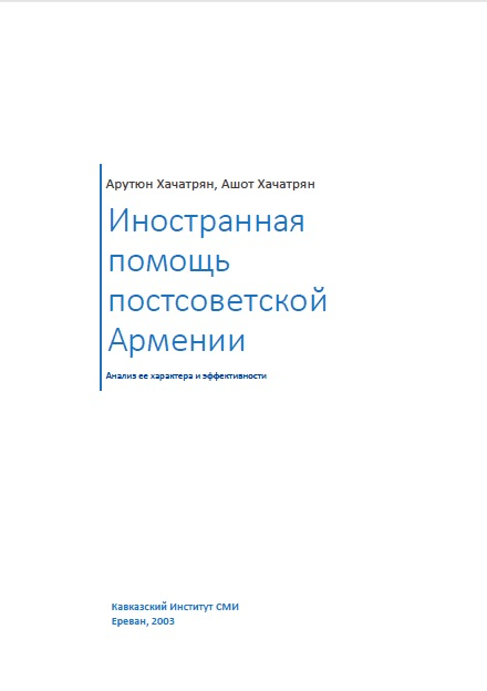 foreignaid_rus_2014-10-29 17.32.47